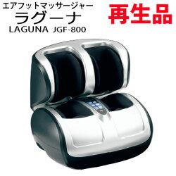 【送料込】エアフットマッサージャー「ラグーナ」再生品