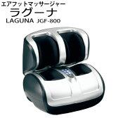 【送料込】【ラグーナ】LAGUNA【新品】エアフットマッサージャー【JGF-800】【JGF800】【フットマッサージ器】