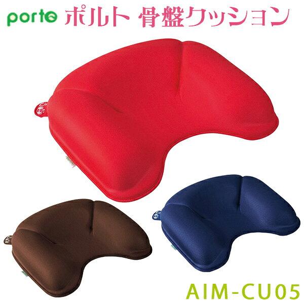 ツカモトエイムPORTO(ポルト)骨盤クッションAIM-CU05AIMCU05新品