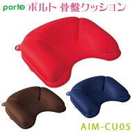 ポルト骨盤クッションAIM-CU05