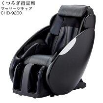 くつろぎ指定席CHD-9200