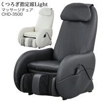 くつろぎ指定席CHD-3500