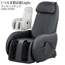 くつろぎ指定席CHD-3700