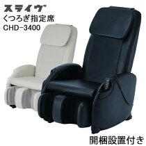 くつろぎ指定席CHD-3400