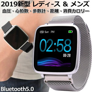 スマートウォッチ レディース メンズ 血圧 iphone android 対応 line 活動量計 心拍計 血圧計 歩数計 IP67 防水 USB式 腕時計 スマートブレスレット 日本語 着信通知 睡眠検測 アラーム 時計 リストバンド