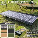 コット FUTURE FOX (フューチャーフォックス) ロ