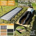 コット FUTURE FOX (フューチャーフォックス)2W