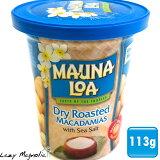 マウナロア マカダミアナッツ ドライロースト シーソルト 塩味 113g ハワイ マカデミアナッツ 素焼き ヘルシー 栄養 ハロウィン お菓子 プレゼント ギフト おつまみ おやつ お取り寄せ クーポン まとめ買い