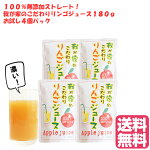 無添加果汁100%リンゴジュースお試しセット