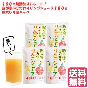りんごジュース お試し リンゴ ジュース 保存 保存食 秋田県産無添加 ストレート アップルジュース 果汁100% 地元 幼児 フレッシュ 林檎 ringo 我が家のこだわり リンゴジュース 180g×4個 パック 送料無料 蜜入りりんご