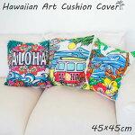 色鮮やかなハワイアンアートクッションカバー