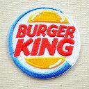 ワッペン Burger King バーガーキング(S) MW-045 ワッペン アイロン ブランド 通販 アップリケ ブレザー シャツ エンブレム アルファベット イニシャル ミリタリー カンパニー 名前 キャラクター