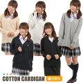 女子高校生の必須アイテム!可愛いスクールカーディガンの人気アイテムはどれ?