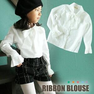 キッズ 白ブラウス リボンブラウス ホワイトシャツ フォーマルブラウス 送料無料 女の子 ガールズ ホワイト 白 150cm Sサイズ