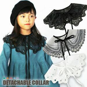 キッズ つけ襟 付け襟 付け衿 つけえり 子供ドレス 女の子 発表会 結婚式 子供 フォーマル ドレスやワンピースに合わせて可愛い付け衿