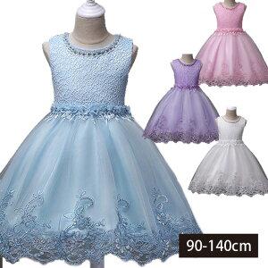 キッズ フォーマル パールドレス お姫様ドレス プリンセスドレス ガールズ 女の子 ブルー ピンク パープル ホワイト 90cm 100cm 110cm 120cm 130cm 140cm プレゼント