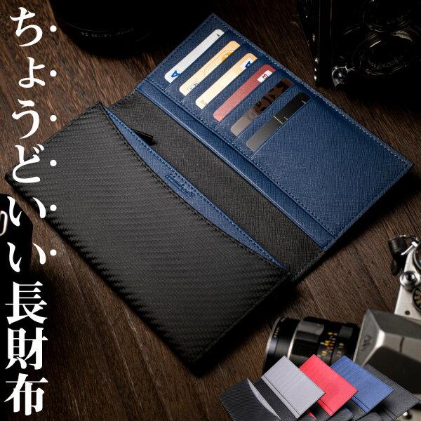 《Number7》長財布メンズ 全てがちょうどいい 人気のカーボンレザーウォレット  登場 財布ブランドちょうどいい革サイフ長サ