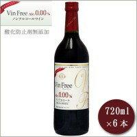 アルプス ノンアルコールワイン ヴァンフリー赤 720ml 6本セット(メーカー直送)(代引不可)※キャンセル不可