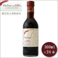アルプス ノンアルコールワイン ヴァンフリー赤 300ml 24本セット(メーカー直送)(代引不可)※キャンセル不可