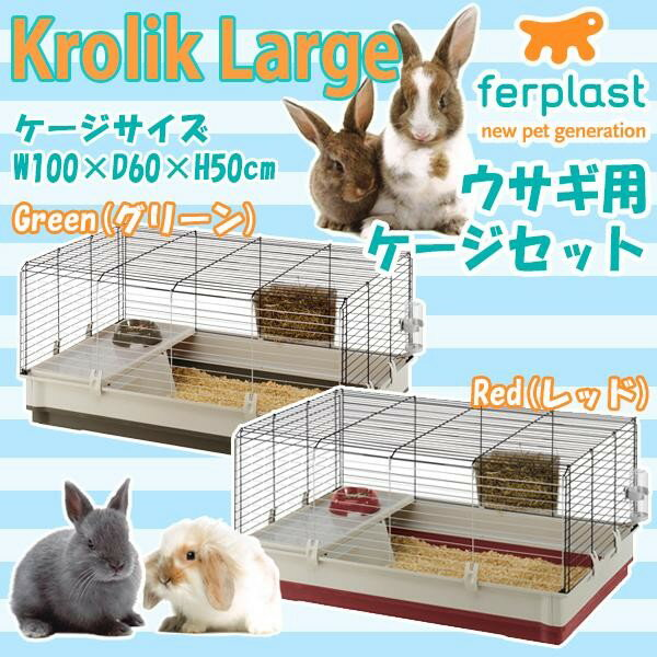 ferplast(ファープラスト) ウサギ用ケージセット クロリック ラージ(メーカー直送)(代引不可)※キャンセル不可