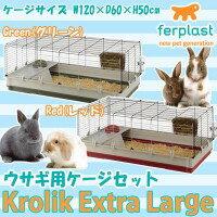 ferplast(ファープラスト) ウサギ用ケージセット クロリック エクストララージ(メーカー直送)(代引不可)※キャンセル不可