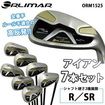 ORLIMAR(オリマー)アイアン7本セットORM1525R