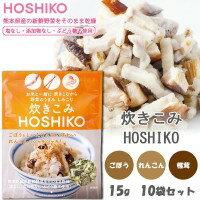 熊本県産の新鮮野菜をそのまま乾燥! 炊きこみHOSHIKO(ごぼう/椎茸/れんこん) 15g 10袋セット(メーカー直送)(代引不可)※キャンセル不可
