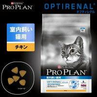 730870 ピュリナ プロプラン オプティレナル 室内飼い猫用 チキン 2.5kg(メーカー直送)(代引不可)※キャンセル不可