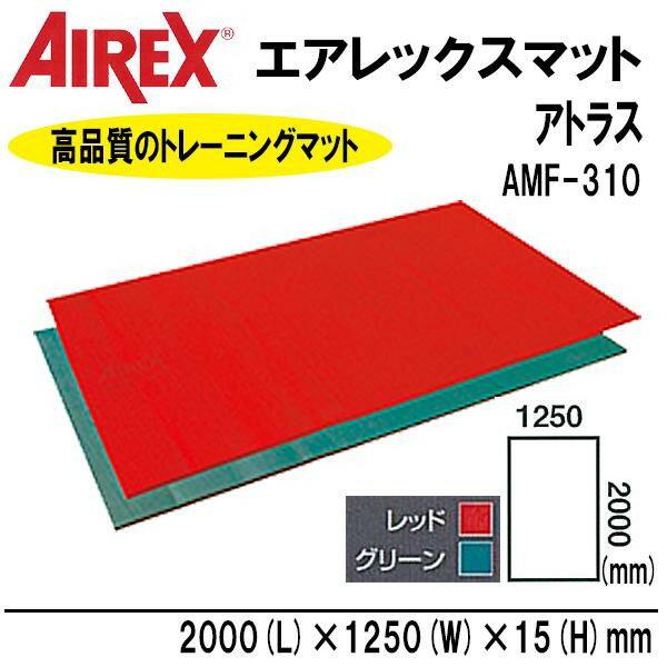 AIREX(R) エアレックス マット リハビリ・トレーニングマット(波形パターン) アトラス (メーカー直送)(代引不可)※キャンセル不可:e-バザール ライフインテリア