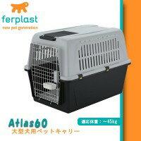 ferplast(ファープラスト)大型犬用キャリーAtlas60(アトラス60)73060021