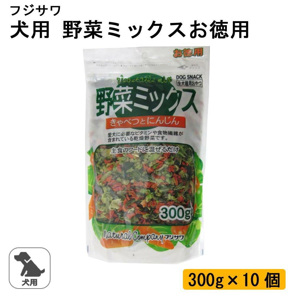 フジサワ 犬用 野菜ミックスお徳用 300g×10個(メーカー直送)(代引不可)※キャンセル不可