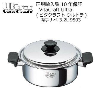 正規輸入品10年保証VitaCraftUltra(ビタクラフトウルトラ)両手ナベ3.2L9503