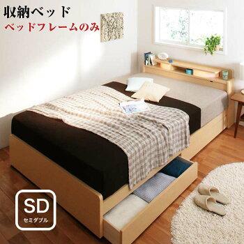 照明・棚付き収納ベッド【All-one】オールワン【フレームのみ】セミダブル
