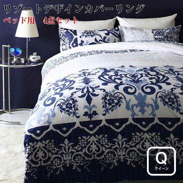 綿100% やわらか 肌触り しわになりにくい リゾートデザインカバーリング Brise de mer series La mer ラメール 布団カバーセット ベッド用 クイーンサイズ 4点セット