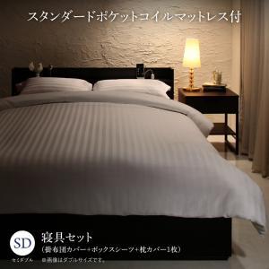 ホテルライクベッド 棚付き コンセント付き 本格ベッド Etajure エタジュール スタンダードポケットコイルマットレス付き 寝具カバーセット付 セミダブルサイズ