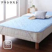 アウトラスト 冷感 ひんやり nasa 涼感 クール cool 敷きパッド ベッドパッド シーツ 日本製 セミダブル セミダブルサイズ アウトラスト涼感 敷パッド 布団パッド 敷きマット ベッドパット ベットパット しきぱっど ひんやりマット ひんやりシート