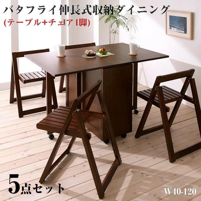 天然木 バタフライ 伸長式収納 ダイニング家具 【kippis!】 キッピス 5点セット (代引不可)