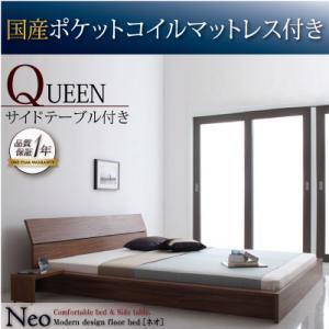モダンデザインフロアベッド【NEO】ネオ【国産ポケットコイルマットレス付き】クイーン