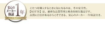 こたつテーブル炬燵コタツ天然木タモ材シンプルデザイン【NOTTE】ノッテ/長方形(105×75)