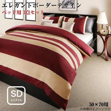 日本製・綿100% エレガントモダンボーダーデザインカバーリング winkle ウィンクル 布団カバーセット ベッド用 50×70用 セミダブルサイズ3点セット