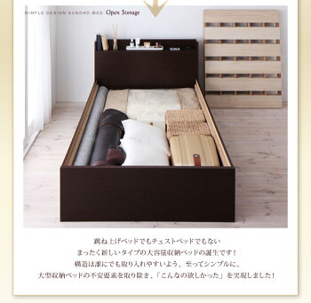 すのこベッドシンプル大容量収納ベッド【OpenStorage】オープンストレージ・ラージ【ボンネルコイルマットレス付き】セミダブルサイズセミダブルベッドセミダブルベット()