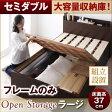 【組立設置】 すのこベッド シンプル 大容量収納ベッド 【Open Storage】 オープンストレージ・ラージ 【フレームのみ】 セミダブルサイズ セミダブルベッド セミダブルベット (代引不可)