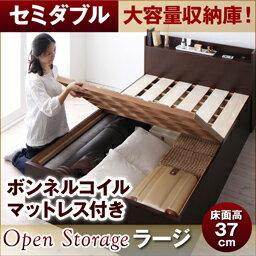 すのこベッドシンプル大容量収納庫付き【OpenStorage】オープンストレージ・ラージ【ボンネルコイルマットレス付き】セミダブルサイズ(き)