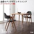 ダイニング家具北欧デザインダイニング【ILALI】イラーリ/3点セット(テーブルW80+チェア×2)