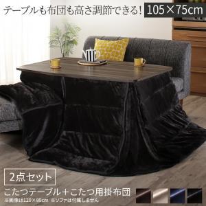 暮らしに合わせて テーブルも布団も 高さ調節 年中快適 こたつ Sinope FK シノーペ エフケー こたつ2点セット(テーブル+掛布団) 長方形(75×105cm)