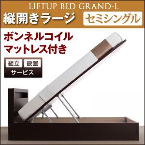 【組立設置】開閉タイプが選べるガス圧式跳ね上げ大容量収納機能付き収納ベッド【GrandL】ラージセミシングルサイズセミシングルベッドセミシングルベット【縦開き】ボンネルコイルマットレス付(き)