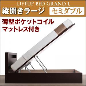開閉タイプが選べるガス圧式跳ね上げ大容量収納機能付き収納ベッド【GrandL】ラージセミダブルサイズセミダブルベッドセミダブルベット【縦開き】薄型ポケットコイルマットレス付(き)