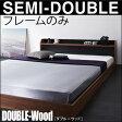 ローベッド 棚付き コンセント付き バイカラー デザイン フロアベッド 【DOUBLE-Wood】 【フレームのみ】 セミダブルサイズ セミダブルベッド セミダブルベット