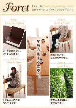 ダイニング家具北欧デザインエクステンションダイニング【Foret】フォーレ/テーブル(W150-200)(き)