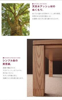 天然木アッシュ材和モダンデザインこたつテーブル【CALORE】カローレ/長方形(105×75)